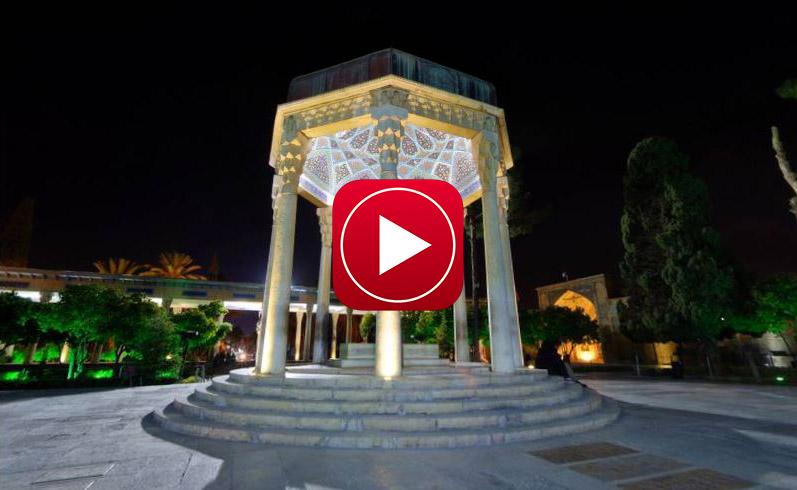 تور مجازی آرامگاه حافظ شیراز