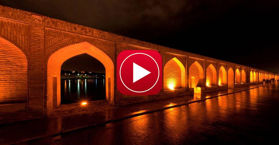 تور مجازی سی و سه پل اصفهان