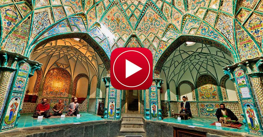 تور مجازی موزه حمام چهار فصل اراک