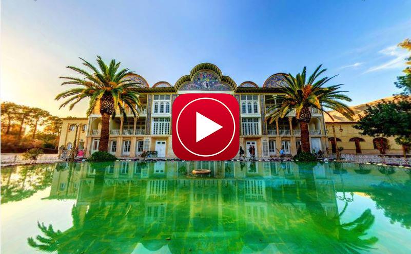 تور مجازی باغ ارم شیراز