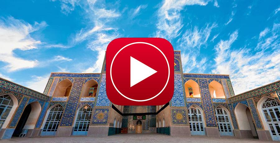 تور مجازی مسجد جامع کرمان - عکس 360 درجه حیاط مسجد جامع کرمان