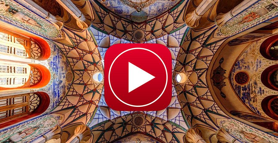 Capture38 - تور مجازی کاشان / Kashan Virtual Tour