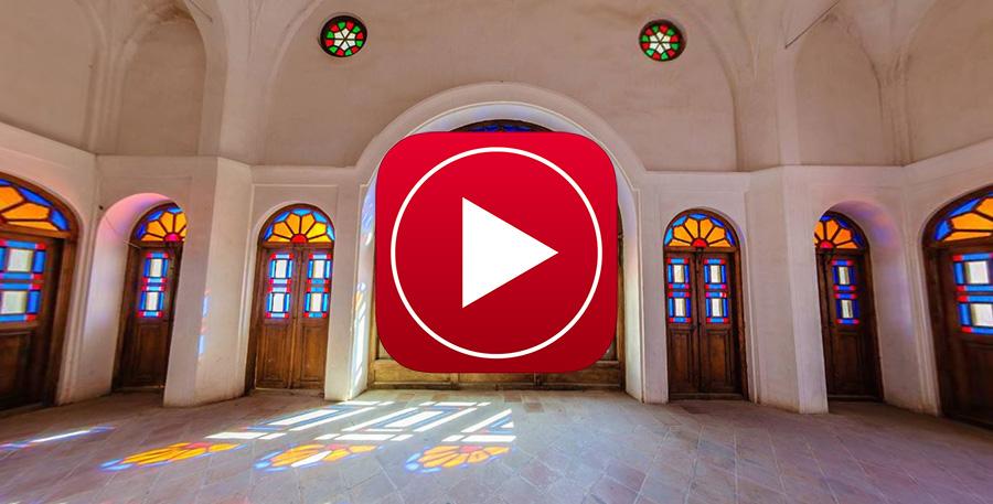 Capture39 - تور مجازی کاشان / Kashan Virtual Tour