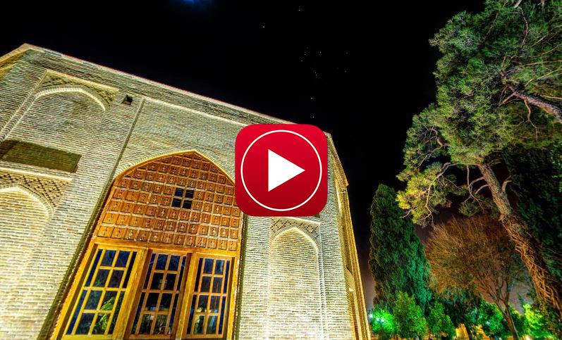 تور مجازی باغ جهان نما شیراز