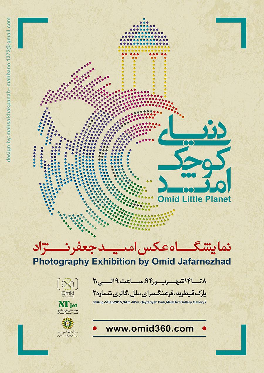 نمایشگاه عکس دنیای کوچک امید - اولین نمایشگاه عکس پانورامای دنیای کوچک در ایران