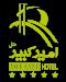 amirkabir logo 60x75 - هتل امیرکبیر