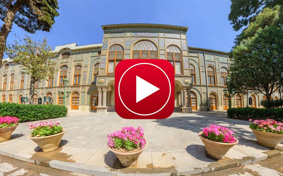 عکس 360 مجموعه کاخ گلستان تهران