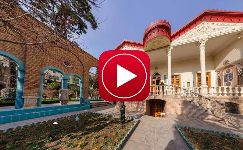تور مجازی موزه خانه مقدم تهران