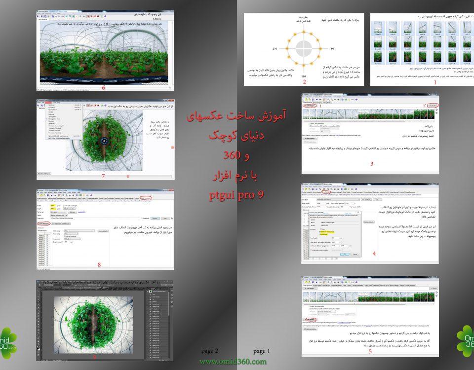 آموزش عکاسی پانوراما 360 و تور مجازی  960x750 - آموزش نرم افزار ساخت پانوراما ptgui در 10 مرحله ، چگونه عکس دنیای کوچک بسازیم؟