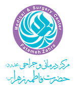 مرکز درمانی و جراحی کلینیک حضرت فاطمه زهرا - تور مجازی مرکز درمانی و جراحی کلینیک فاطمه زهرا