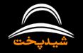 shid pokht 117x75 - شید پخت (دما گستر)