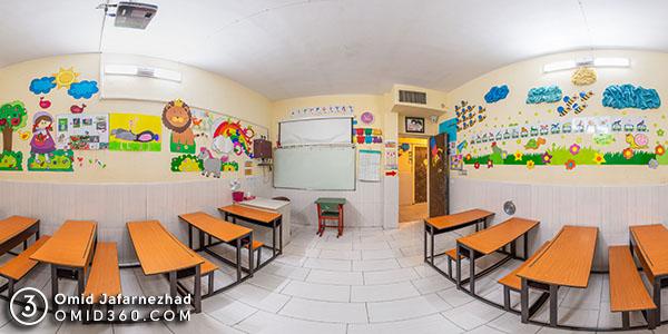 تور مجازی مدرسه و مدارس