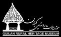 میراث روستایی گیلان 123x75 - موزه میراث روستایی گیلان