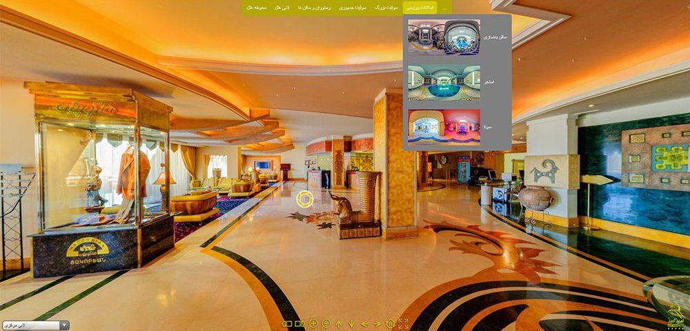 تور مجازی هتل امیرکبیر ابزار نوین دیجیتال مارکتینگ