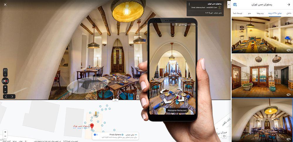 تور مجازی گوگل بازاریابی دیجتال کسب و کارها - تور مجازی رستوران مس توران