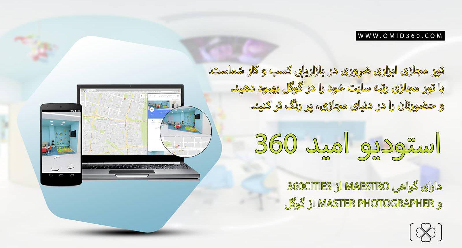 تور مجازی گوگل و عکاسی 360 درجه توسط استودیو امید 360 نماینده مورد اعتماد گوگل و مجری تورهای مجازی در سراسر ایران