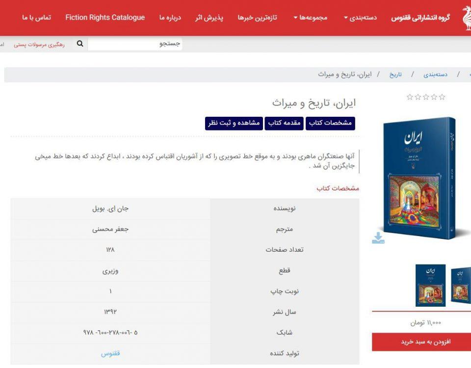 کتاب ایران، تاریخ و میراث انتشارات ققنوس